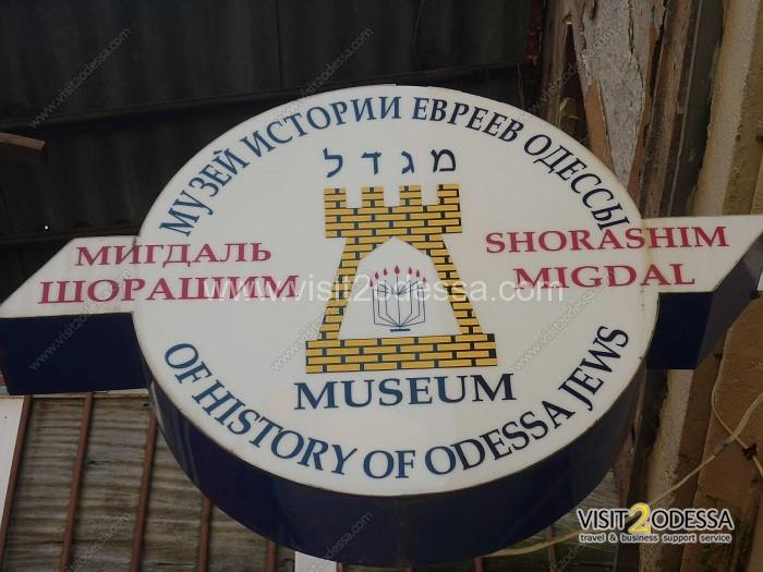 Tour and excursions in the Jewish places in Odessa Ukraine